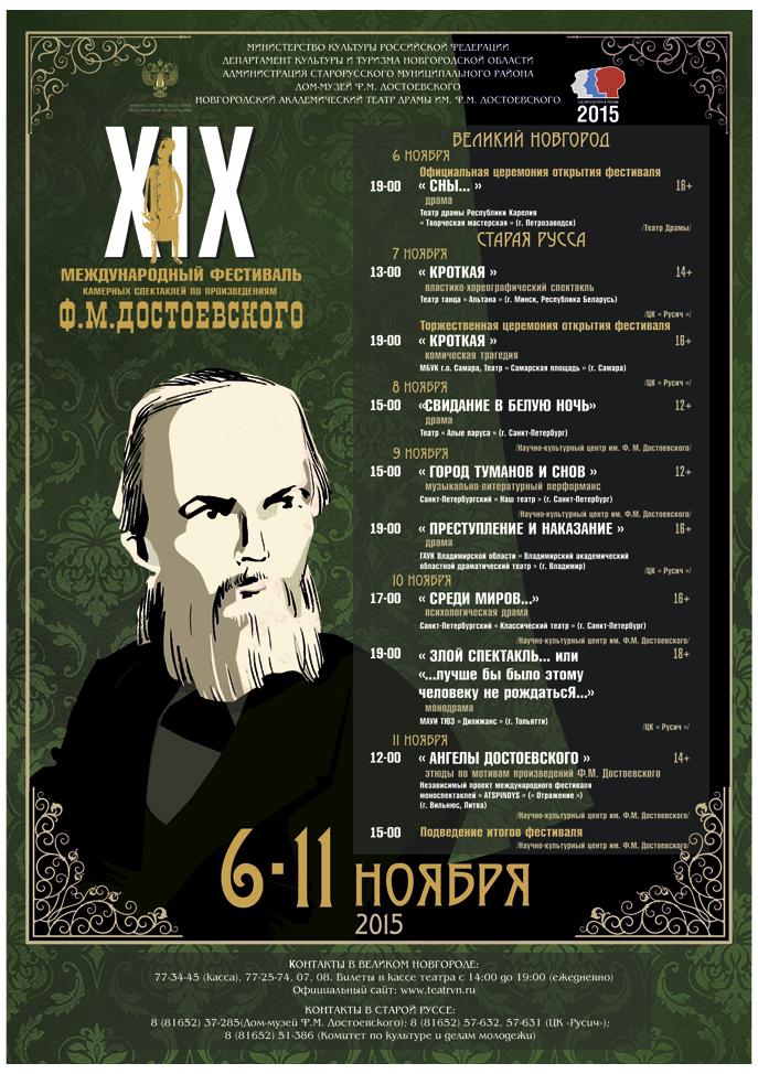В фестивале принимают участие творческие коллективы драматических театров, тюзов, молодежных театров